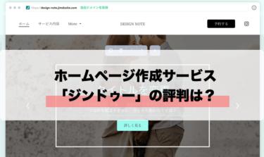 簡単にホームページやブログを作れる「ジンドゥー(Jimdo)」特徴と評判・口コミは?